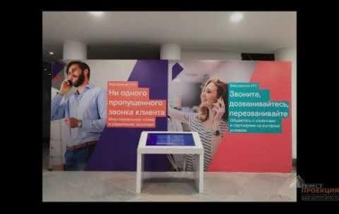 Наша команда предоставила в аренду интерактивные столы