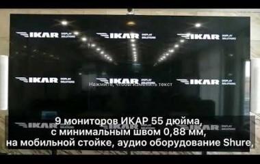 Оборудование ситуационного центра в Министерстве информатизации и связи Республики Тыва.