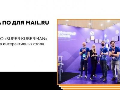 Разработка ПО для компании Mail.ru Group