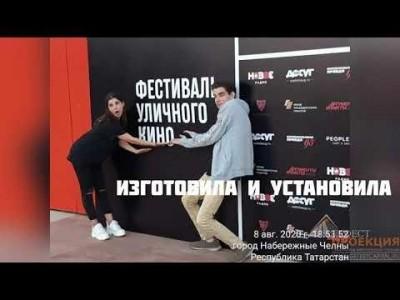 Фотозона для фестиваля уличного кино в городе Набережные Челны