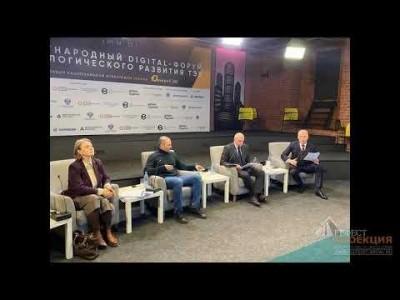 Гефест Проекция выступила стратегическим партнером международного digital форума