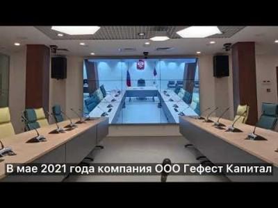 Оснащение конференц-зала Федерального агентства по государственным резервам (Росрезерв).