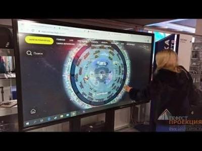 Наша компания предоставила в Аренду сенсорную панель на форум-выставку «Госзаказ»